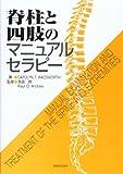 脊柱と四肢のマニュアルセラピー