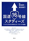 「国道16号線スタディーズ」販売ページヘ