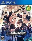 十三機兵防衛圏 【先着購入特典】PS4『プリンセスクラウン 復刻版』DLC(今冬配信予定)を含む豪華4大先着購入特典 同梱 - PS4