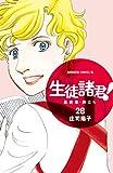 生徒諸君! 最終章・旅立ち(28) (BE・LOVEコミックス)