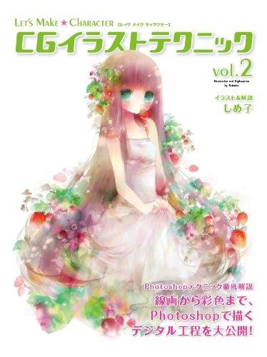 Let's Make ★ Character CGイラストテクニック vol.2の詳細を見る