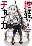 棺姫のチャイカ(4)<棺姫のチャイカ> (角川コミックス・エース)