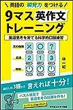 英語の瞬発力をつける9マス英作文トレーニング (サイエンス・アイ新書)