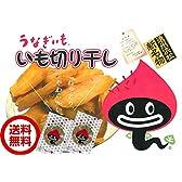 【遠州浜松名物】 (うなぎいも 180g×2P) 「いも切り干し」 無糖・無添加