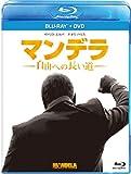 マンデラ 自由への長い道 ブルーレイ+DVDセット [Blu-ray]