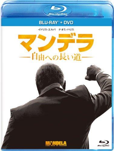 マンデラ 自由への長い道 ブルーレイ+DVDセット [Blu-ray]の詳細を見る