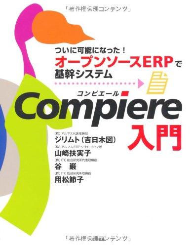 Compiere入門―ついに可能になった!オープンソースERPで基幹システムの詳細を見る