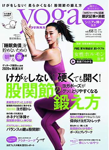 ヨガジャーナル日本版vol.68 (yoga JOURNAL)