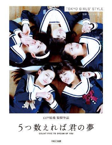 東京女子流写真集「5つ数えれば君の夢」