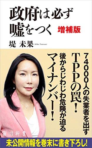 政府は必ず嘘をつく 増補版 (角川新書)の詳細を見る