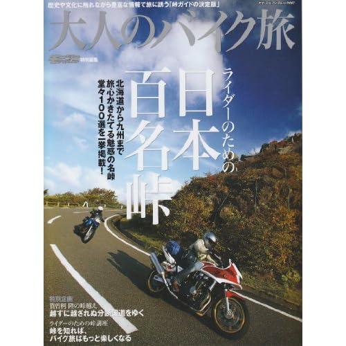 大人のバイク旅ライダーのための「日本百名峠」 (ヤエスメディアムック 287)