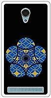 sslink Priori3 LTE プライオリ ハードケース ca994-2 和柄 梅 ウメ スマホ ケース スマートフォン カバー カスタム ジャケット FREETEL フリーテル