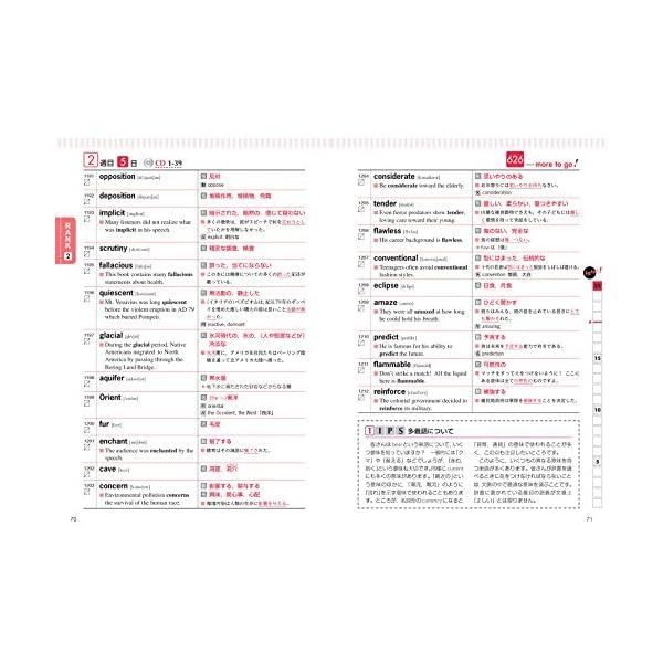 【CD3枚付】TOEFLテスト英単語3800 ...の紹介画像6