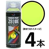 AZ(エーゼット) ラバーペイント ZEQUE 油性 RP-41 蛍光イエロー 400ml(RP410)×4本 SE325