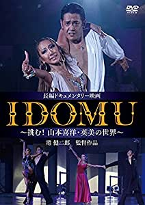 IDOMU~挑む! 山本喜洋・英美の世界~ [DVD]