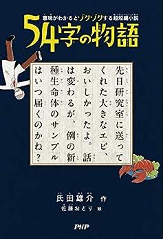 [氏田 雄介]の意味がわかるとゾクゾクする超短編小説 54字の物語