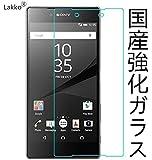 Lakko Sony Xperia Z5 Premium 液晶保護ガラスフィルム 9H 飛散防止 5.5インチ 日本板硝子社国産ガラス採用