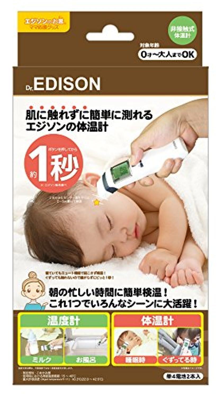 エジソンの体温計