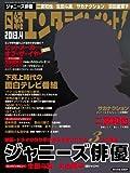 日経エンタテインメント! 2013年 04月号 [雑誌]