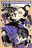 大杉栄 (FOR BEGINNERSシリーズ イラスト版オリジナル 31)