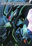 流星のロックマン オフィシャルコンプリートワークス (カプコンオフィシャルブックス)