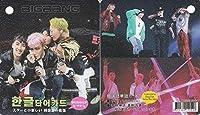 BIGBANG/ビッグバン写真付【韓国語単語カード63枚】韓国G-DRAGON/TOP/スンリ/テソン/テヤン ※韓国店より発送の為、お届けまでに約2週間
