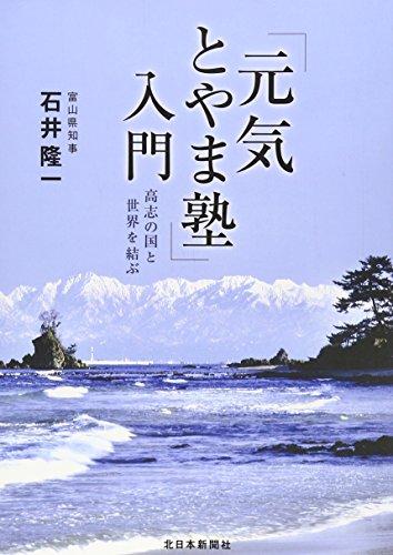 「元気とやま塾」入門―高志の国と世界を結ぶ