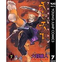 天上天下 モノクロ版 7 (ヤングジャンプコミックスDIGITAL)