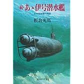 あゝ伊号潜水艦 (続) (光人社NF文庫)