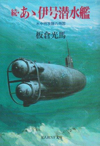あゝ伊号潜水艦 (続) (光人社NF文庫)の詳細を見る