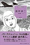 高井貞二 (挿絵叢書5)