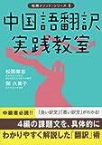 中国語翻訳実践教室 (松岡メソッド・シリーズ)