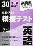 高校入試模擬テスト英語奈良県平成30年春受験用