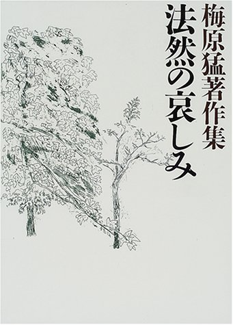 梅原猛著作集〈10〉法然の哀しみの詳細を見る