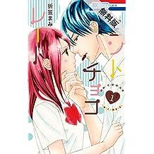 ミントチョコレート【期間限定無料版】 1 (花とゆめコミックス)