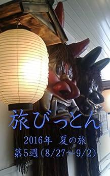 [神田 雅志]の旅びっとん 2016年 夏の旅 第5週