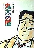 丸太の鷹 (角川文庫)