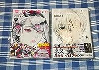 石田スイ 東京喰種トーキョーグール:re 15・16巻セット 初版