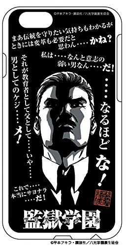 iPhone6専用ハードケース監獄学園プリズンスクール...