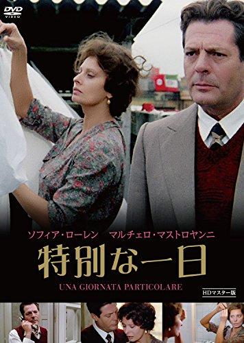 特別な一日 HDマスター版 [DVD]