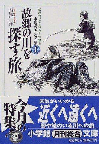 故郷の川を探す旅 (小学館文庫―伝説のバックパッカーが綴る水辺のエッセイ集)の詳細を見る