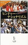 ヒンドゥー・ナショナリズム―印パ緊張の背景 (中公新書ラクレ)