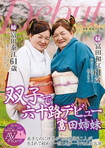 双子で六十路デビュー 富田姉妹(NYKD-54) [DVD]