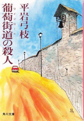 葡萄街道(ワインロード)の殺人 (角川文庫)の詳細を見る