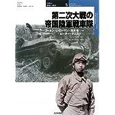 第二次大戦の帝国陸軍戦車隊 (オスプレイ・ミリタリー・シリーズ―世界の軍装と戦術)