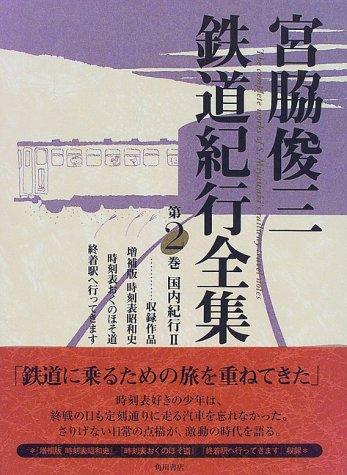宮脇俊三鉄道紀行全集〈第2巻〉国内紀行2