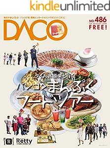バンコクまんぷくフードツアー DACO486號 2018年8月5日発行