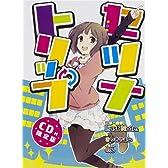 セツナトリップ【CD付限定版】 (単行本)