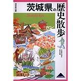 茨城県の歴史散歩