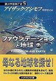 ファウンデーションと地球〈上〉―銀河帝国興亡史〈5〉 (ハヤカワ文庫SF)